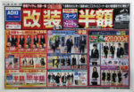 アオキ チラシ発行日:2020/3/28