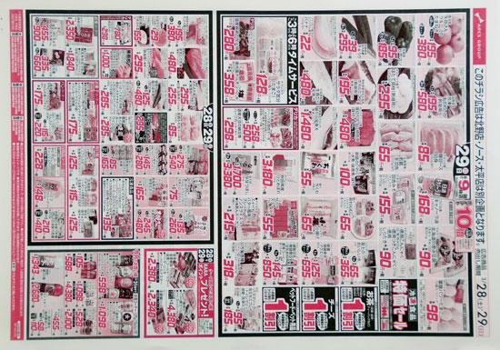 アークス チラシ発行日:2020/3/28