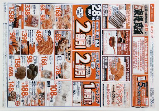 東光ストア チラシ発行日:2020/3/28