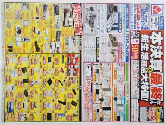ヤマダ電機 チラシ発行日:2020/3/28