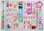 クリーニングピュア チラシ発行日:2020/4/11