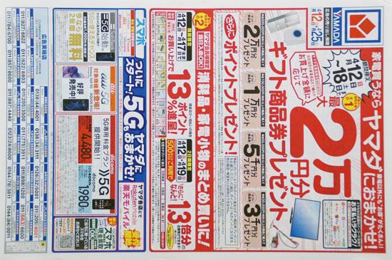 ヤマダ電機 チラシ発行日:2020/4/12