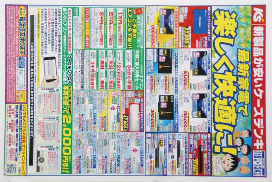 ケーズデンキ チラシ発行日:2020/4/18