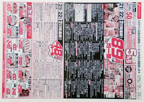 アークス チラシ発行日:2020/4/21