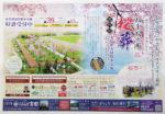 ばらと霊園 チラシ発行日:2020/4/15