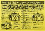 サンキ チラシ発行日:2020/4/15