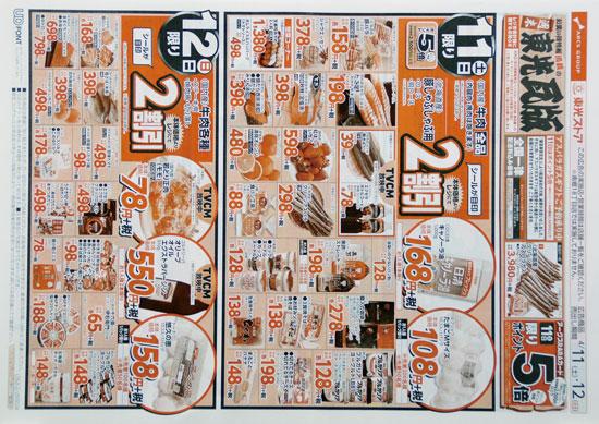 東光ストア チラシ発行日:2020/4/11