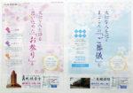 札幌霊堂 チラシ発行日:2020/4/29