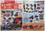 東京靴流通センター チラシ発行日:2020/4/2