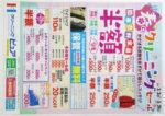 クリーニングピュア チラシ発行日:2020/4/1