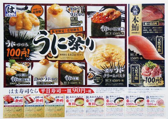 はま寿司 チラシ発行日:2020/4/2