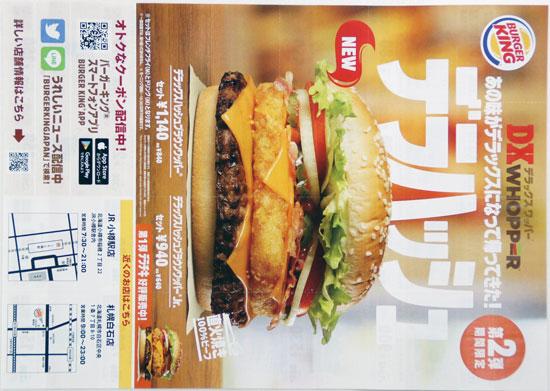 バーガーキング チラシ発行日:2020/4/3