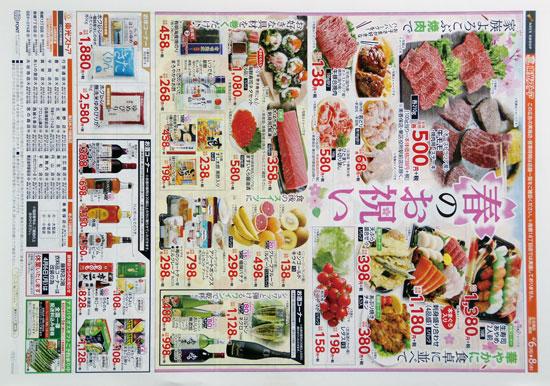 東光ストア チラシ発行日:2020/4/6