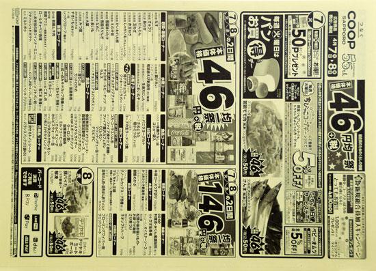 コープさっぽろ チラシ発行日:2020/4/7