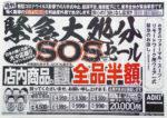 アオキ チラシ発行日:2020/5/2