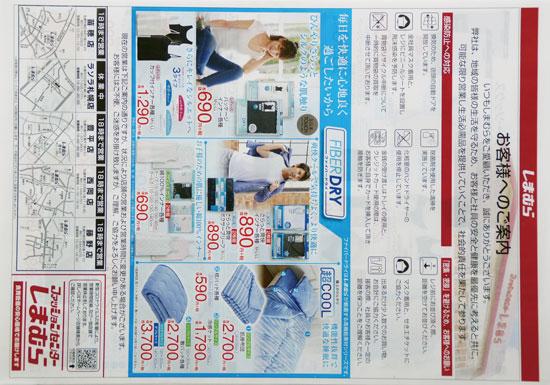 しまむら チラシ発行日:2020/5/2