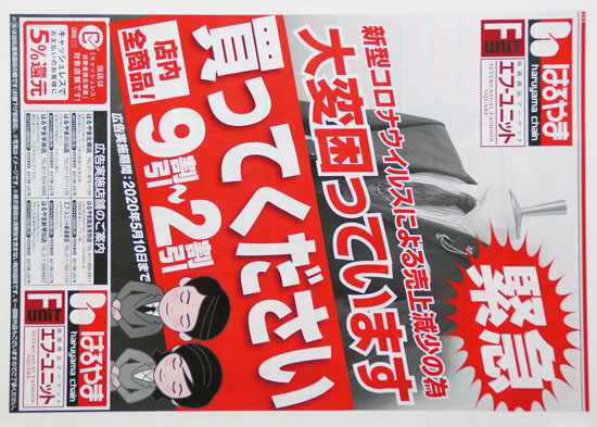 はるやま チラシ発行日:2020/5/2