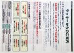 北雄ラッキー チラシ発行日:2020/5/2