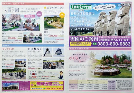 真駒内滝野霊園 チラシ発行日:2020/5/15