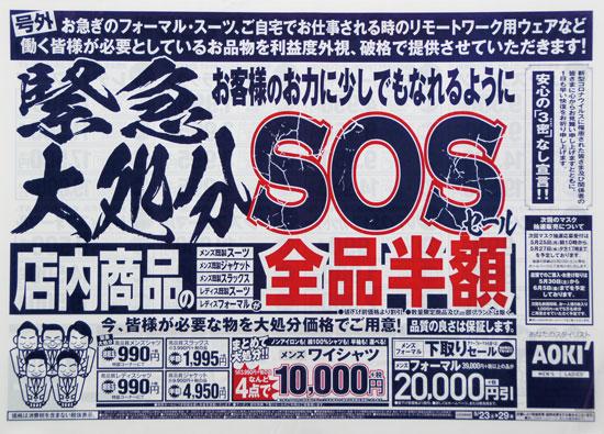 アオキ チラシ発行日:2020/5/23