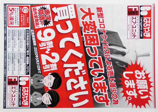 はるやま チラシ発行日:2020/5/23
