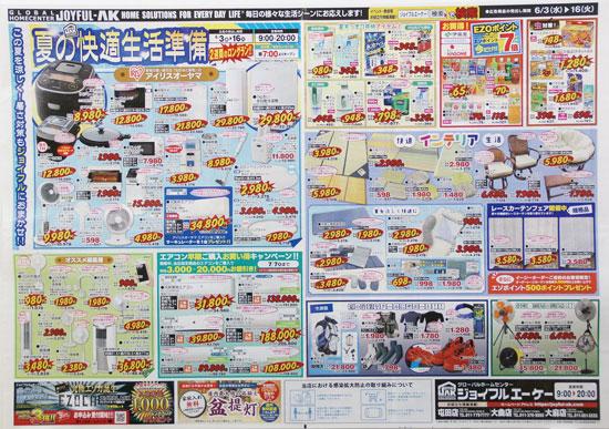 ジョイフルエーケー チラシ発行日:2020/6/3