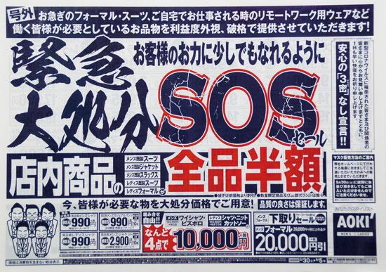 アオキ チラシ発行日:2020/5/30