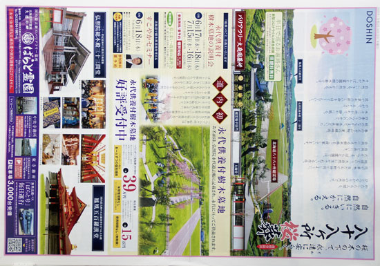ばらと霊園 チラシ発行日:2020/6/11