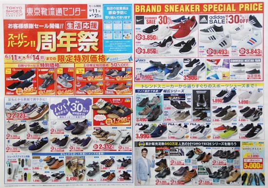 東京靴流通センター チラシ発行日:2020/6/11