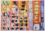 スーパースポーツゼビオ チラシ発行日:2020/6/12