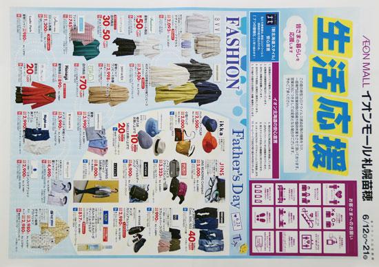 イオンモール札幌苗穂 チラシ発行日:2020/6/12