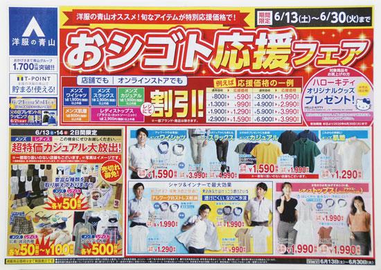 洋服の青山 チラシ発行日:2020/6/13