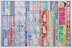 ケーズデンキ チラシ発行日:2020/6/13