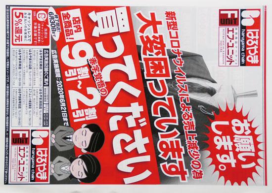 はるやま チラシ発行日:2020/6/13