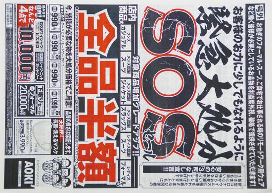 アオキ チラシ発行日:2020/6/13