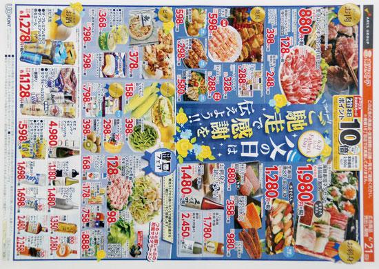 東光ストア チラシ発行日:2020/6/21