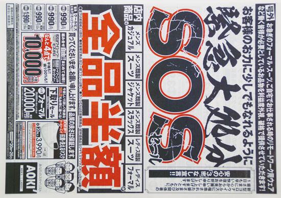 アオキ チラシ発行日:2020/6/20
