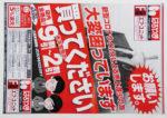 はるやま チラシ発行日:2020/6/20