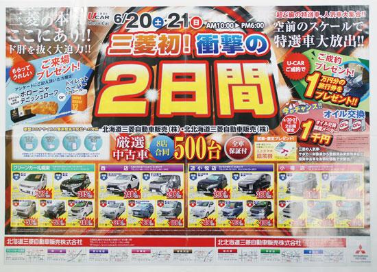 北海道三菱自動車販売 チラシ発行日:2020/6/20