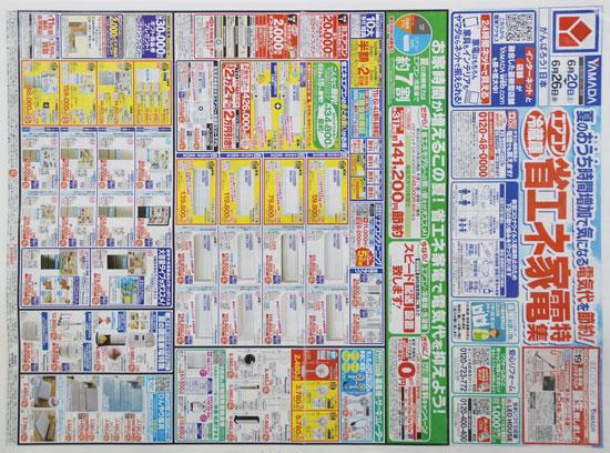 ヤマダ電機 チラシ発行日:2020/6/20