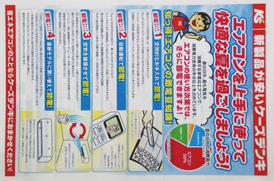 ケーズデンキ チラシ発行日:2020/6/20
