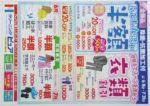 クリーニングピュア チラシ発行日:2020/6/8
