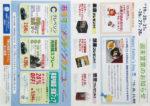 ネッツトヨタ札幌 チラシ発行日:2020/6/19