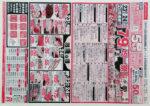 アークス チラシ発行日:2020/6/23