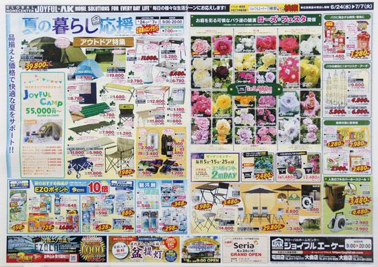 ジョイフルエーケー チラシ発行日:2020/6/24