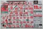 コープさっぽろ チラシ発行日:2020/6/25