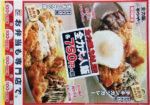 かつや チラシ発行日:2020/6/26