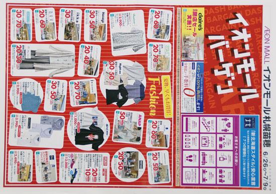 イオンモール札幌苗穂 チラシ発行日:2020/6/26