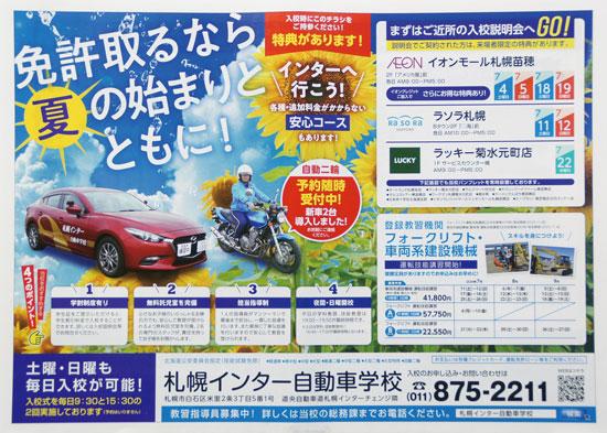 札幌インター自動車学校 チラシ発行日:2020/7/4