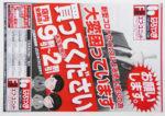 はるやま チラシ発行日:2020/7/2